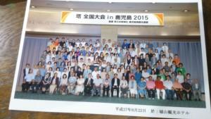 鹿児島全国大会