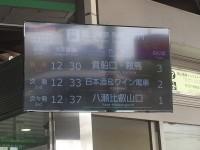 2017-03-19 叡電出町柳駅