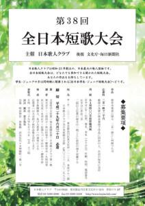 第38回全日本短歌大会表彰式