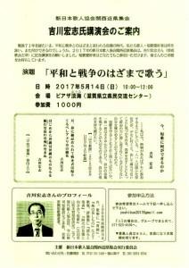 吉川宏志講演会