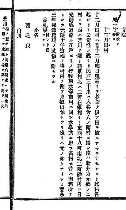 新編武蔵風土記 十二月田村