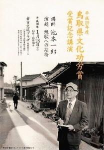 平成29年度鳥取県文化功労賞受賞記念講演