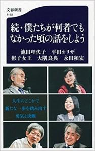 photo-nagata