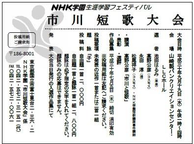 NHK-ichikawa