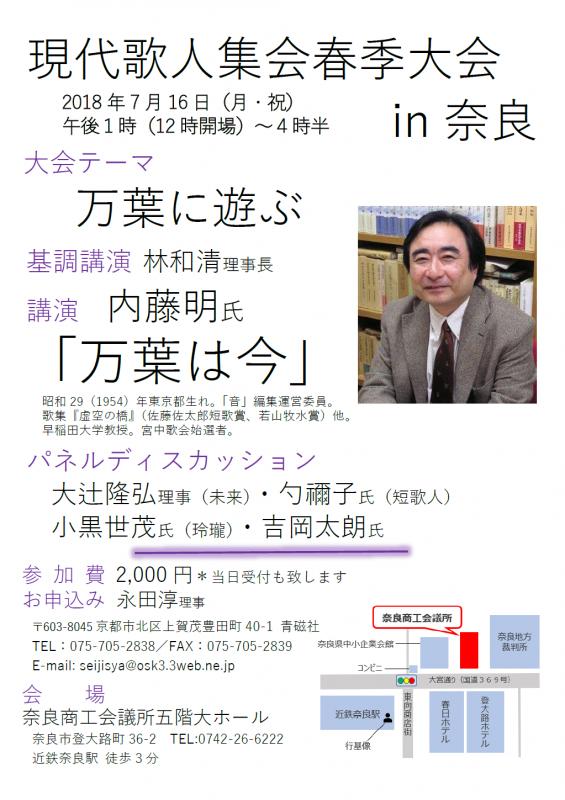 現代歌人集会春季大会 in 奈良  ...