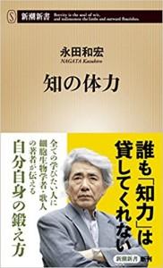 nagata-chinotairyoku