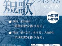 現代短歌シンポジウム 2018 in 浜松