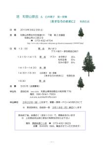 和歌山歌会&白井陽子歌集『あすなろのままに』を読む会