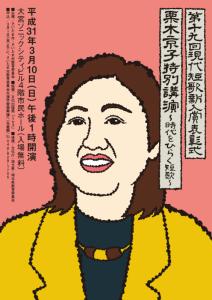 第19回現代短歌新人賞表彰式・特別講演
