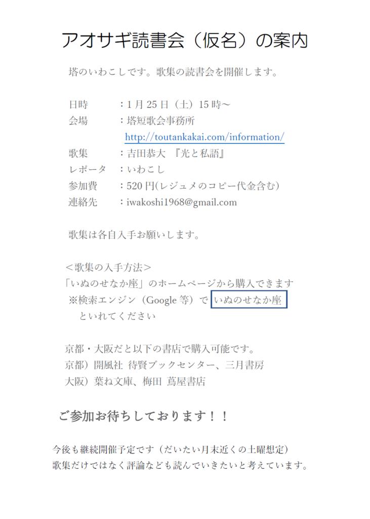 吉田恭大歌集『光と私語』読書会(塔短歌会事務所)
