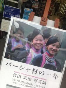 takeda_takeshi_photograph