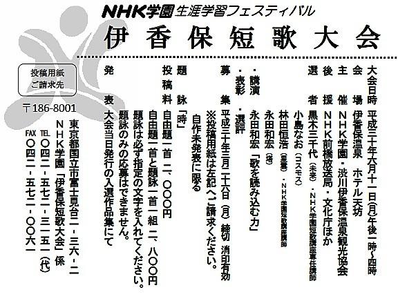 NHK-ikaho