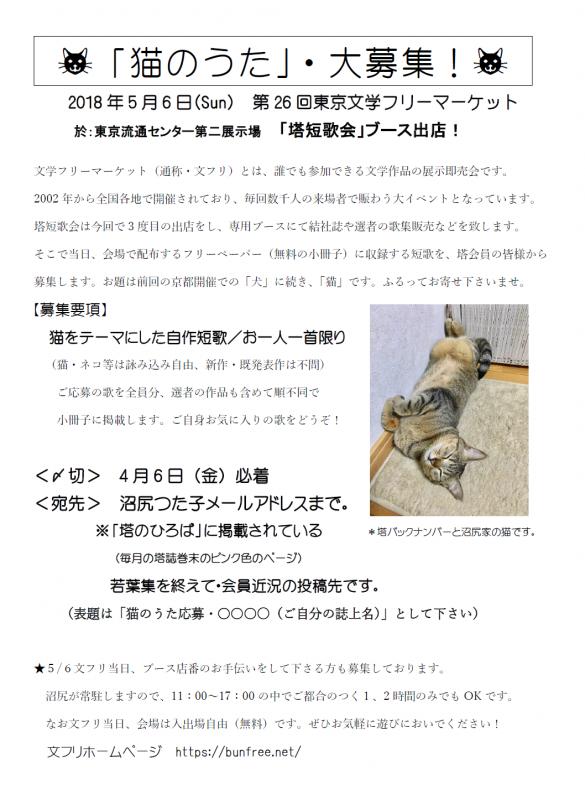 「猫のうた」募集