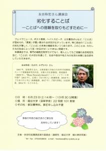 永田和宏講演